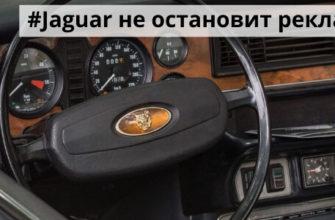 Jaguar продолжает управлять рекламой