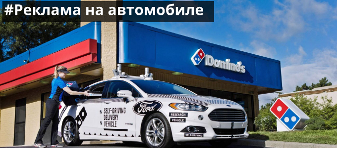 Размещение рекламы на автомобиле