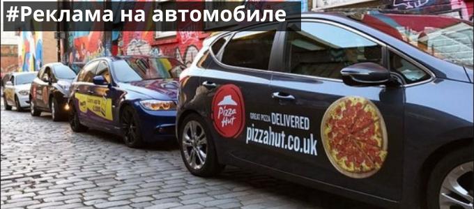Мобильный билборд - размещение наружной рекламы на автомобиле
