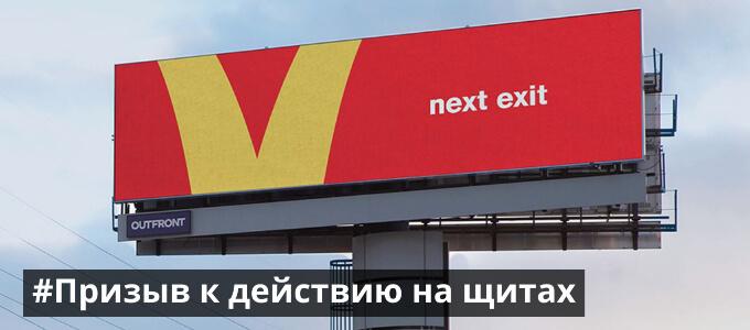 Помогите рекламному щиту стать призывом к действию.