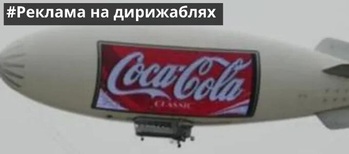 Реклама на дирижаблях