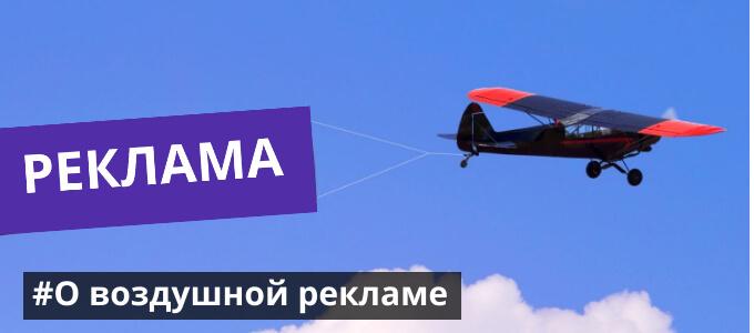 преимущества воздушной рекламы