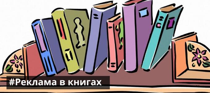 Реклама в книгах: интересный пример