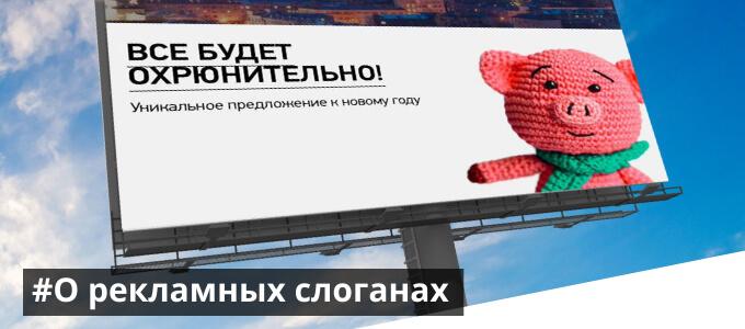 Рекламный слоган в двух словах