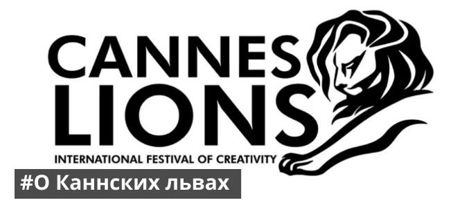 Независимый креативный директор из Индии в списке Cannes Lions