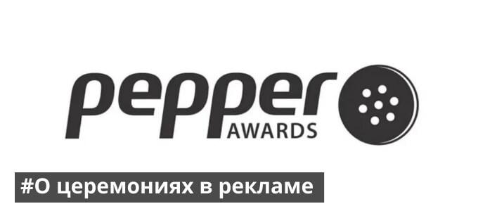 14-я церемония Pepper Awards отменена