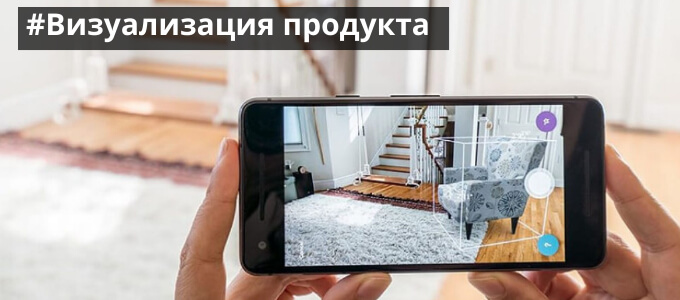 Фото дополненной реальности Wayfair