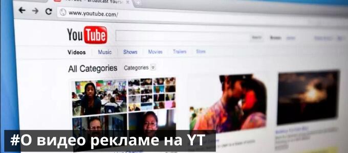 YouTube сможет сделать видеорекламу более привлекательной