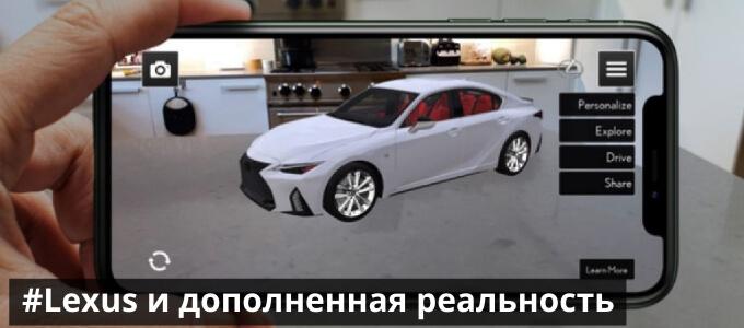 Lexus создает приложение AR
