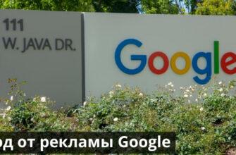 Впервые Google прогнозирует спад дохода от рекламы
