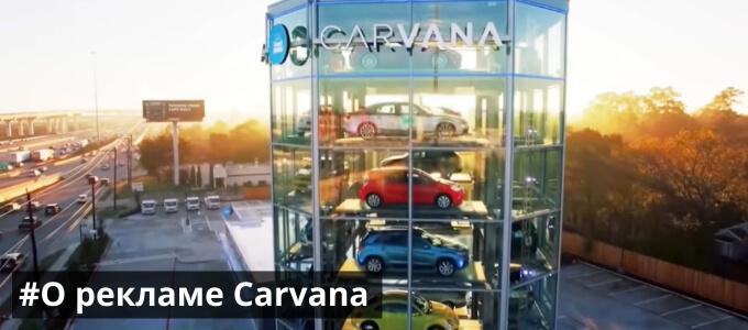 Carvana стала пионером в онлайн-шоппинге