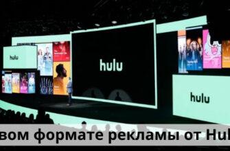 Hulu объявляет о новом формате рекламы