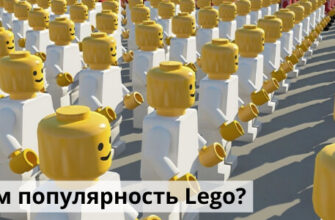 Lego самый популярный бренд