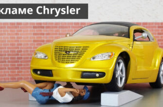 Как создавалась дистанционная реклама от Chrysler