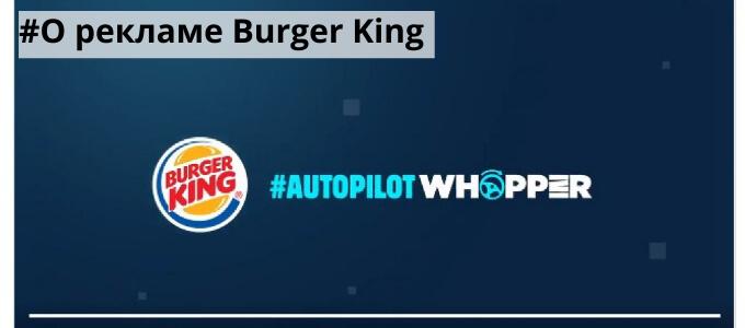 Burger King воспользовался ошибкой Tesla