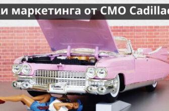 Уроки маркетинга от СМО Cadillac