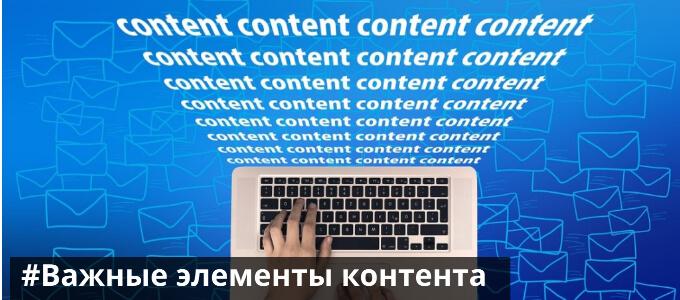 4 обязательных элемента контента
