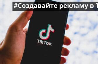 Создание рекламных объявлений на TikTok