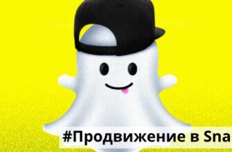 Snapchat для геймификации красоты