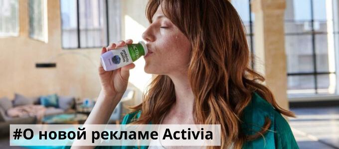 Реклама Activia раскрывает новый имидж бренда