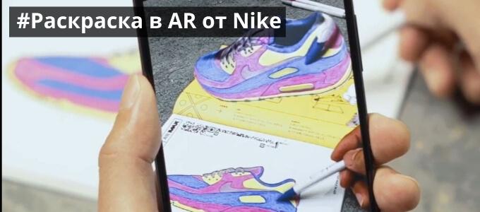 Nike выпускает AR книжку-раскраску с кроссовками