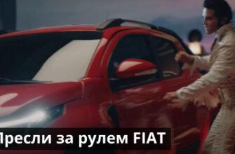 как Элвис Пресли водит Fiat