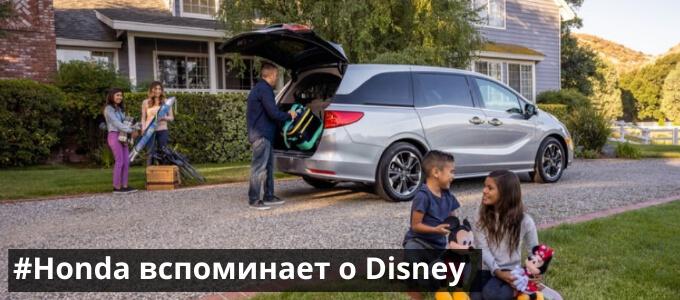 Honda вспоминает о Disney