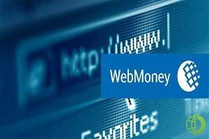 Как пользоваться WebMoney